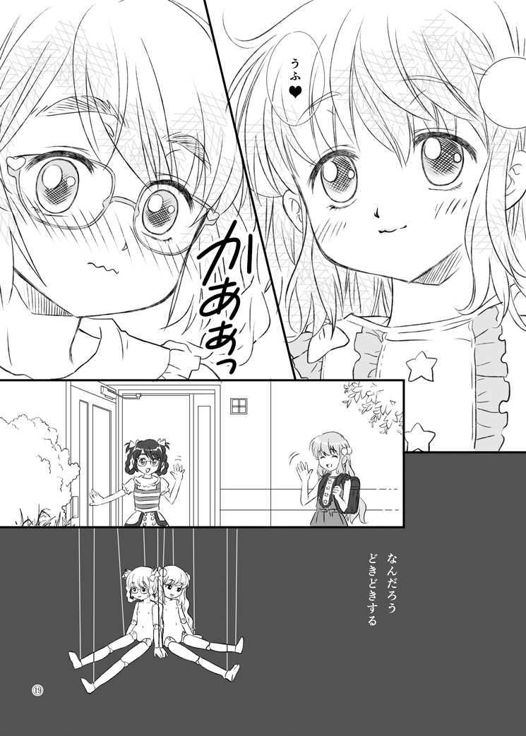 ~メイクちゅ~う~(リリータ)