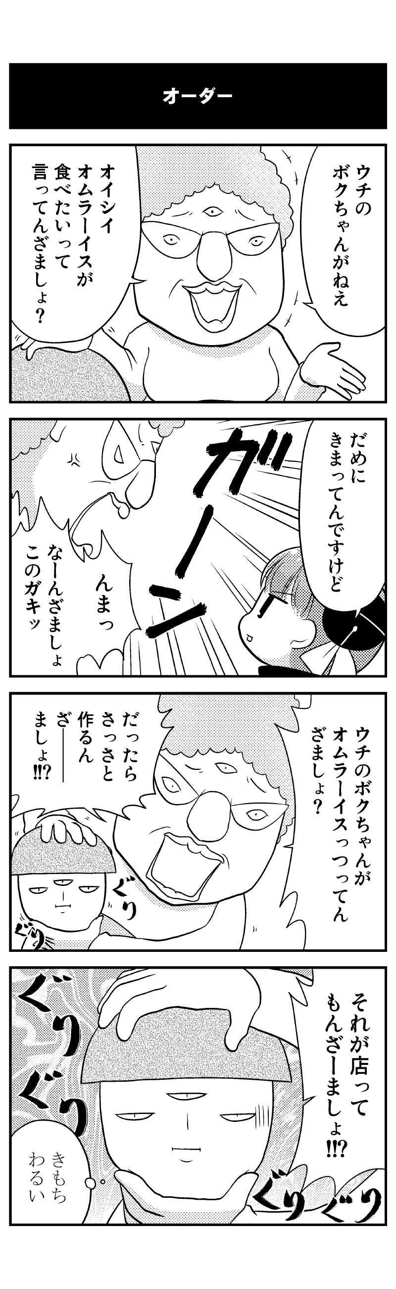 003 おばさん