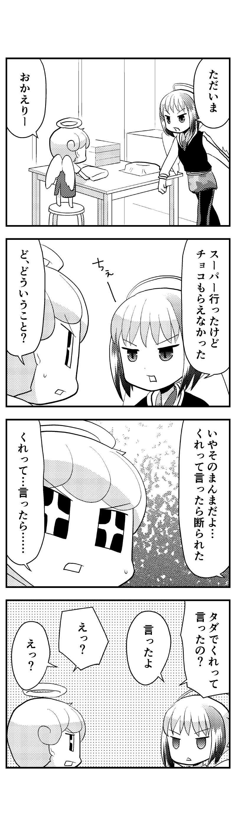 071 欲望菓子