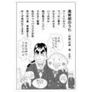 第2話 県大会デビュー!