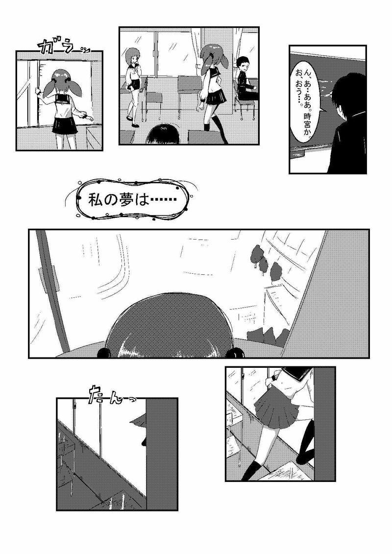 1『きのらちゃん、みなごろす!』