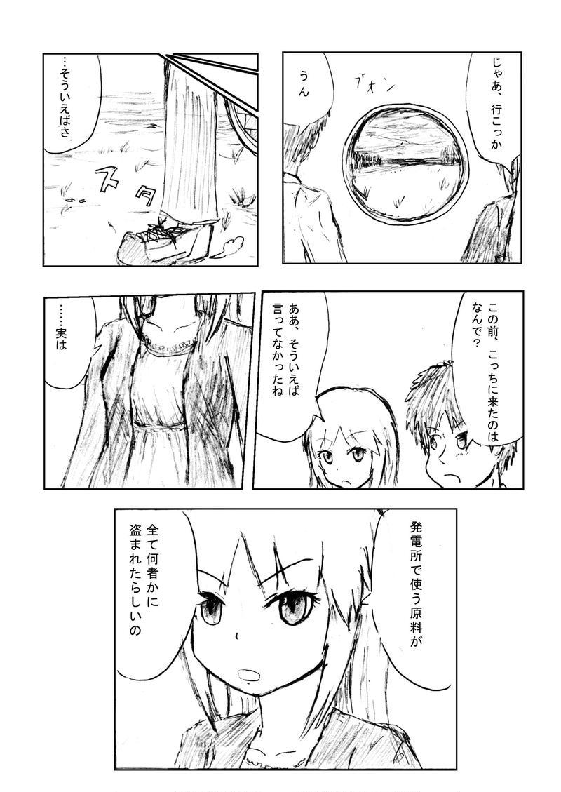 幽かな優しさ 編 第6話「ホリイユウカ」