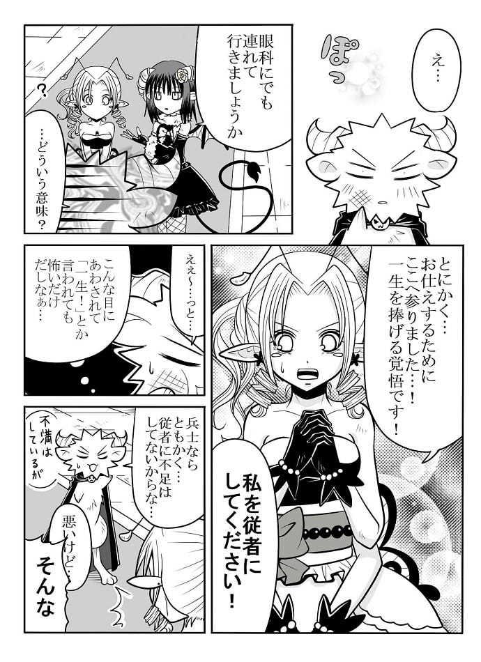 第11話 「憧れの魔王城へ!」