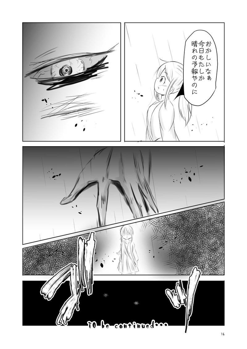 File2 #3 ミステイク