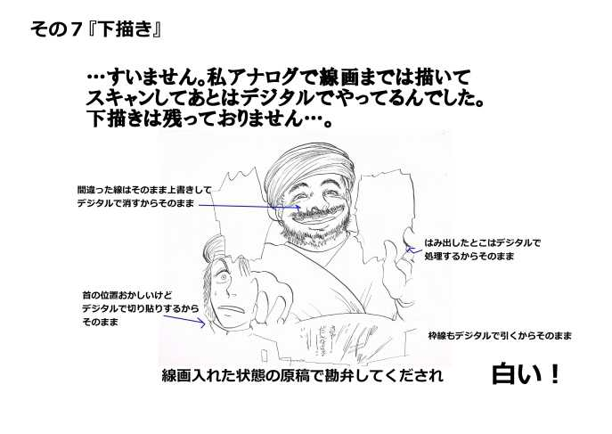 自己流漫画の描き方色々まとめその2
