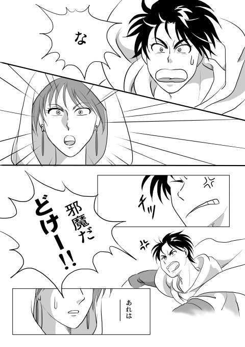 4話 長い夜(2)