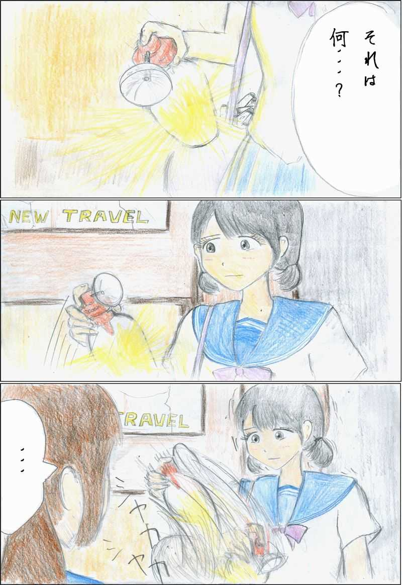 第17話 謎の少女・憂子