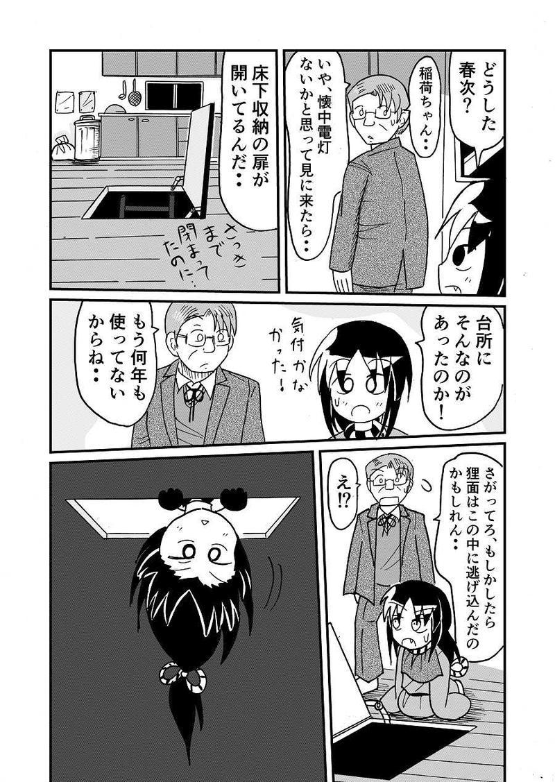 妖術山殺人事件5