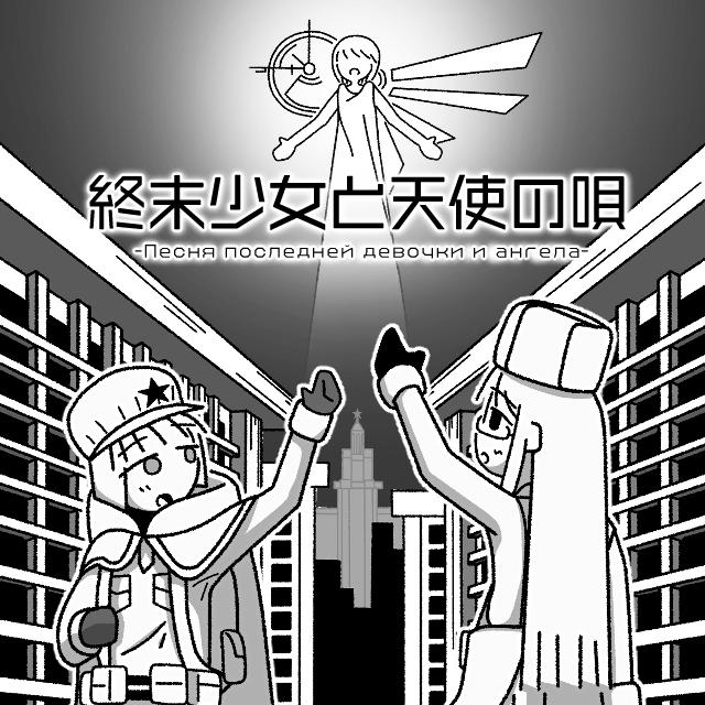 終末少女と天使の唄