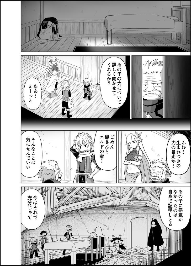 勇者と魔王のアフター3章【18】