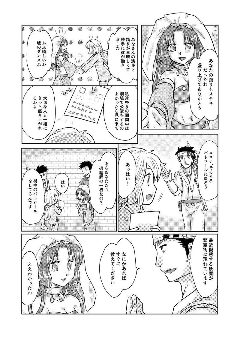 第八話【前編】