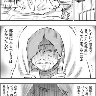 ガチ恋40 その13