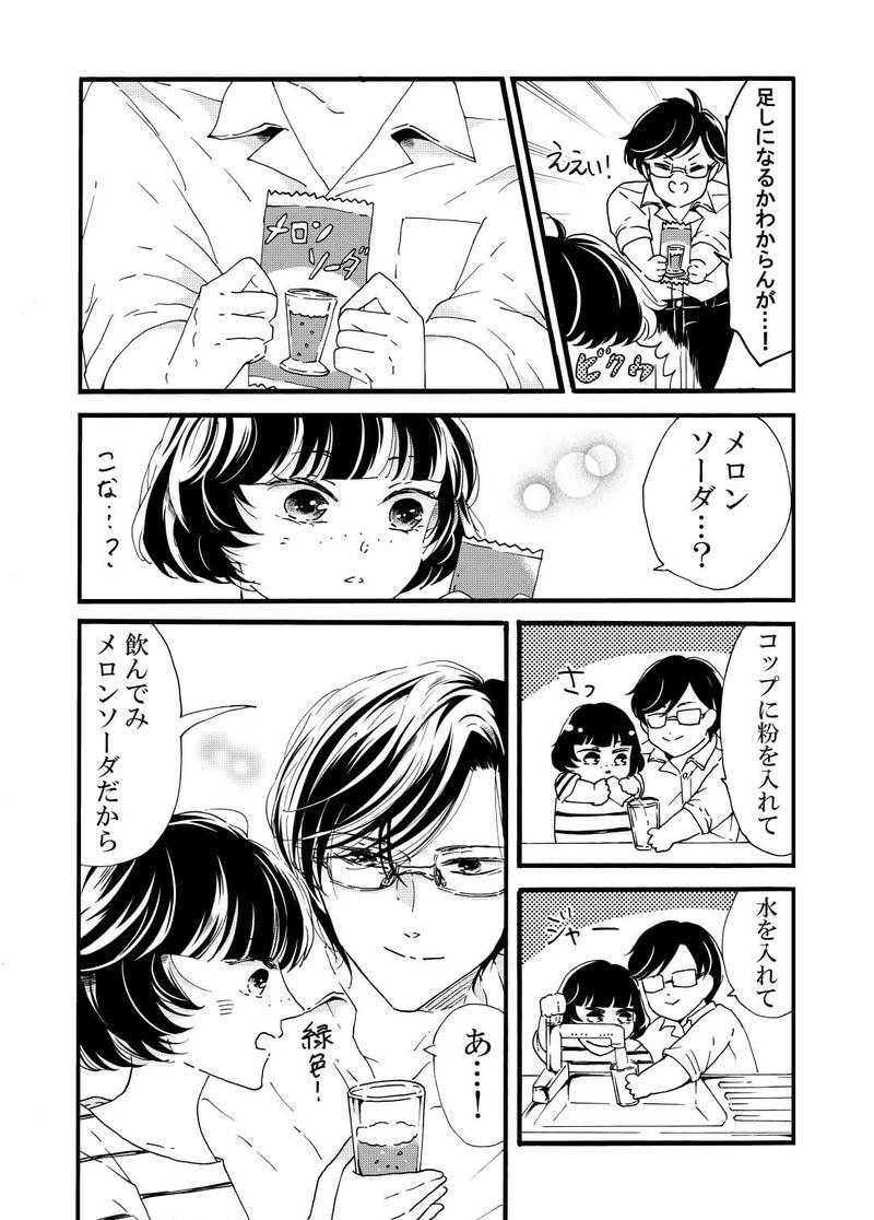 5~7月短編まとめ