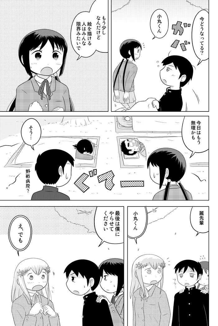 第19話 【最終回】