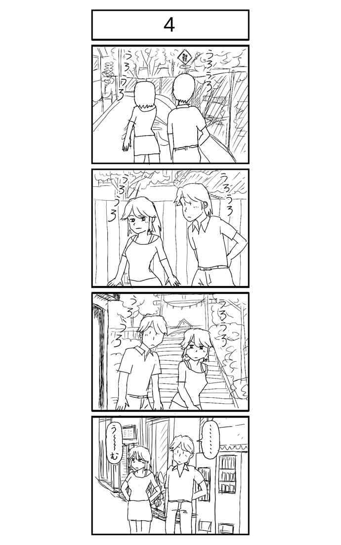 第2話 古本姐さん(前編)