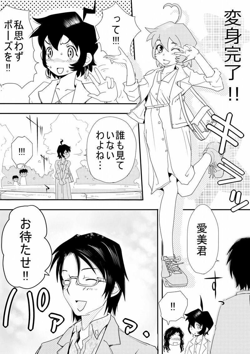 7話 女医阿弥陀愛美の受難(中編)