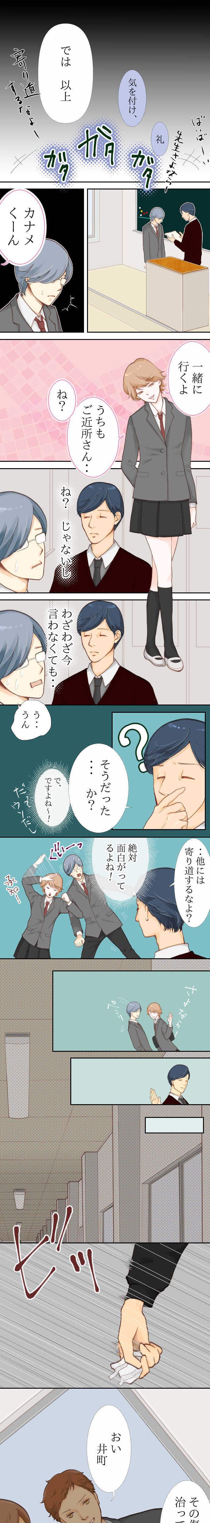 04. ラミアの口笛-1