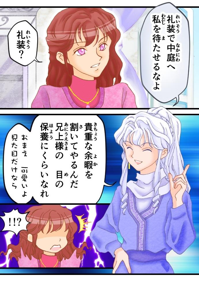 冥影円環【誘惑】