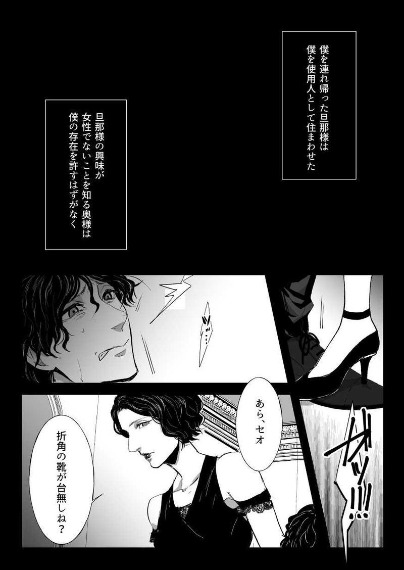 【BL】孤靴