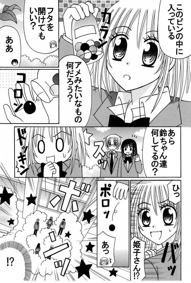 第9話:ホレ薬で大パニック!?(その1)