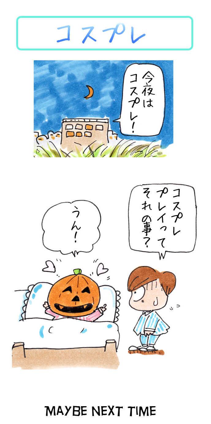 vol.5 ハロウィン