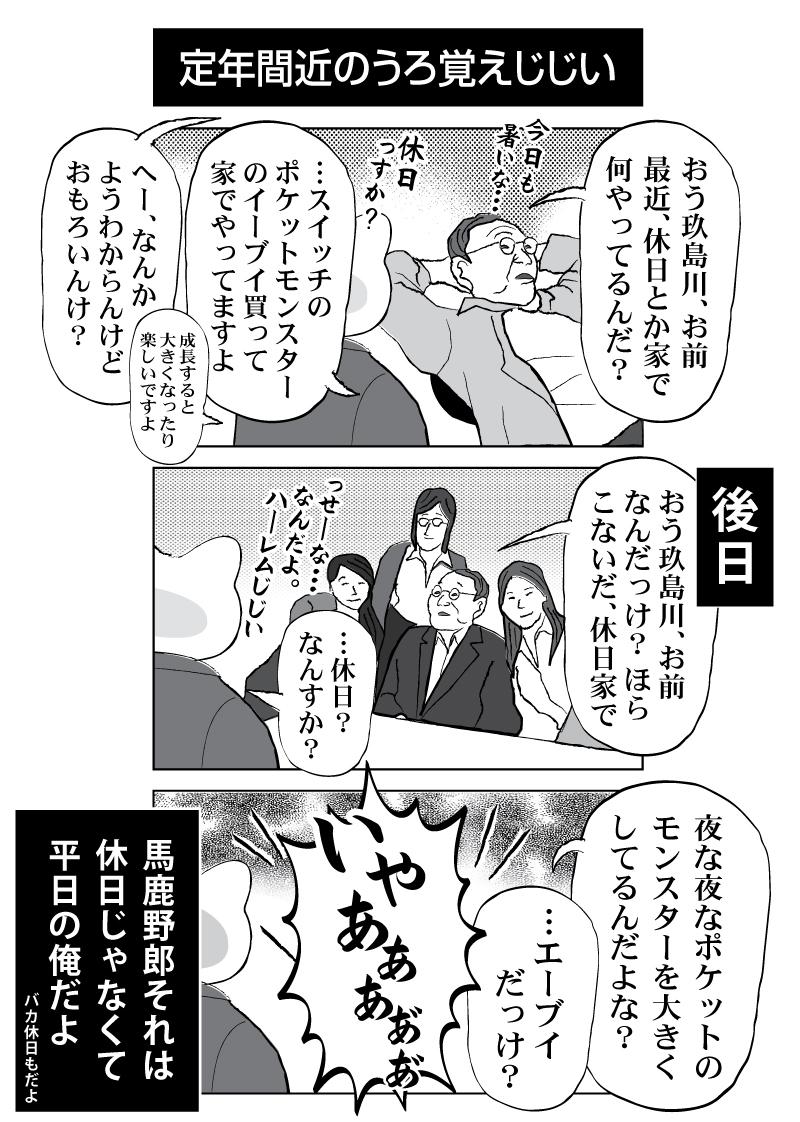 会社員 玖島川の日常 158