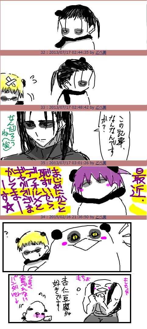 2013/07/17「ぷにパンダ遊び」
