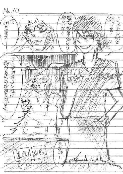 堕天師【ネーム版】第3話