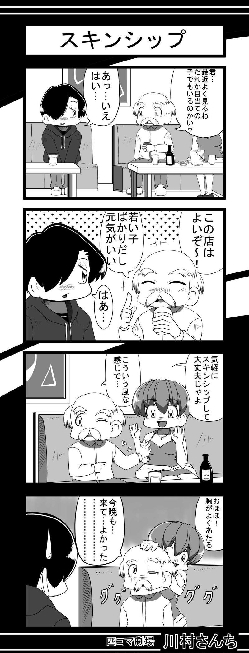 川村さんち 55話