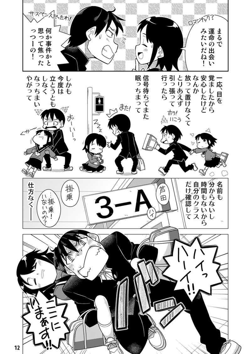 3-Aラストオペレーション