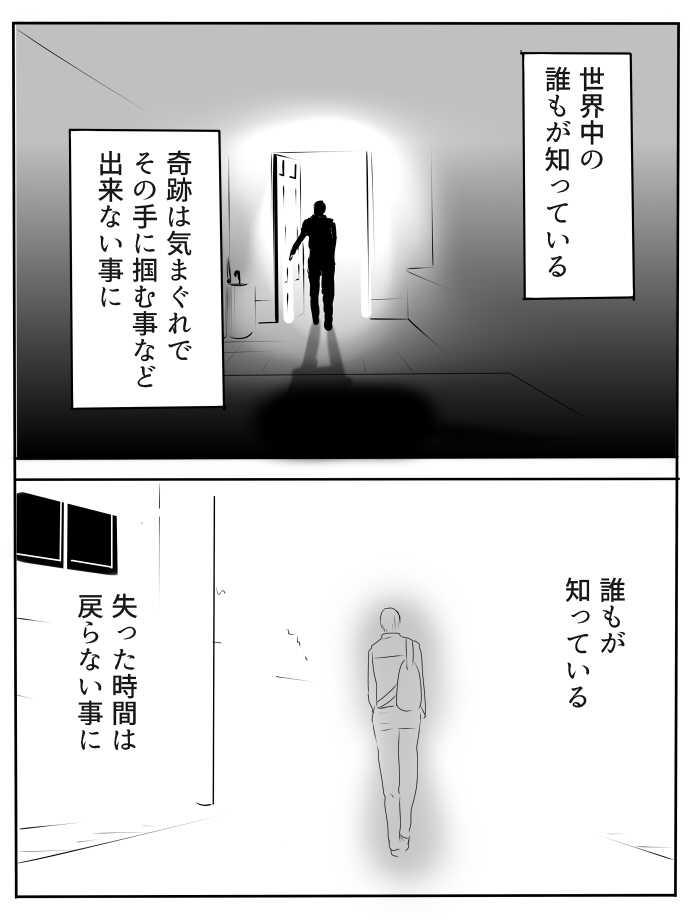 第五話「願いは・・・」