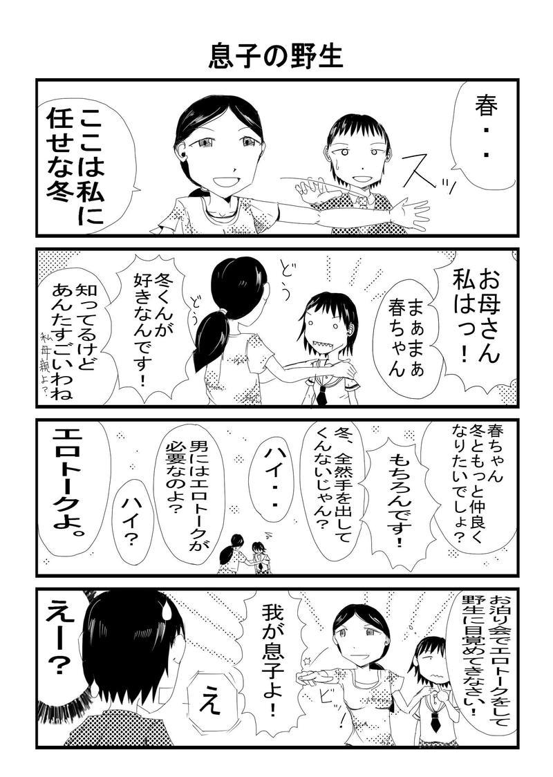 四ノ宮さんちの春ちゃん!①