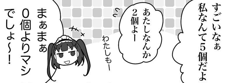 尾根井さんの様子が変?⑦