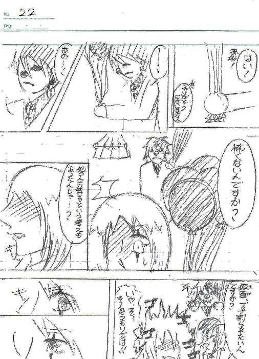 導怪師【ネーム版】第1話
