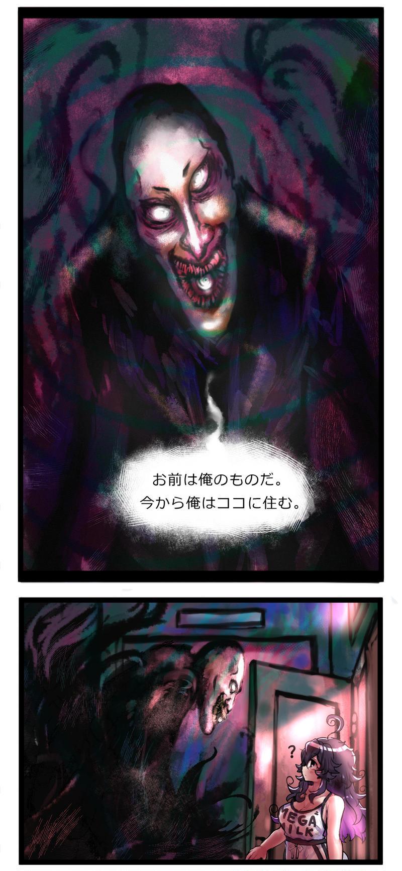 第21話 ~ 俺のもの