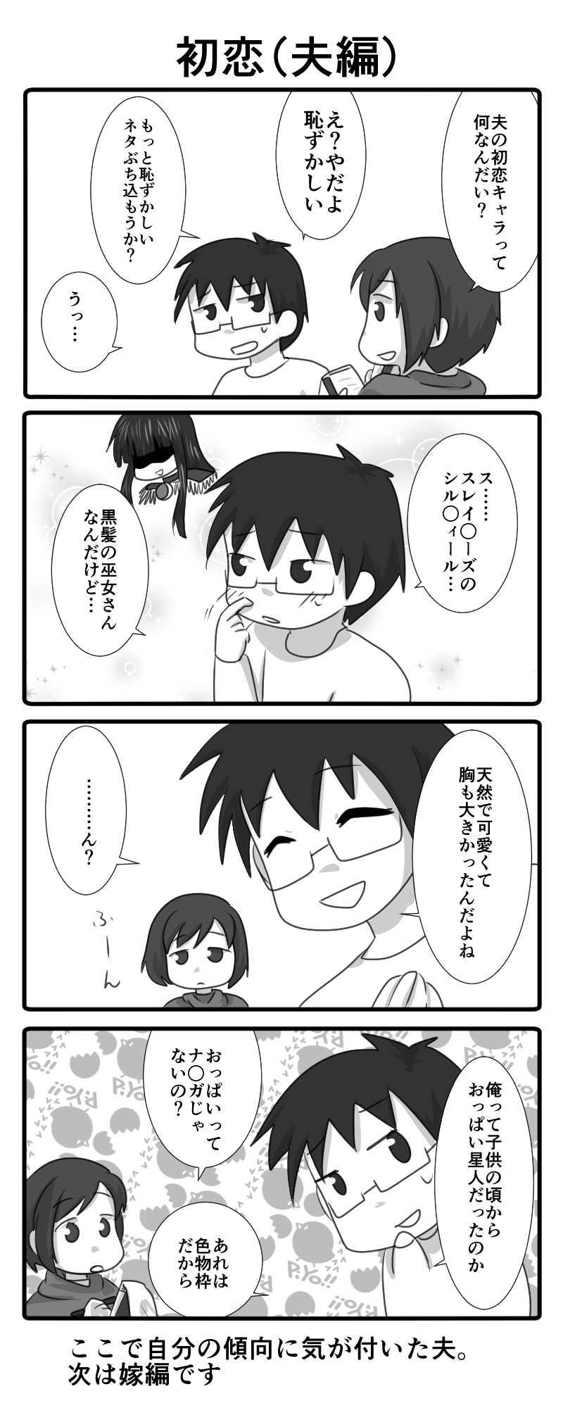 初恋(夫編)