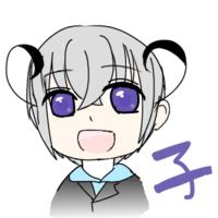 子日 幹(ねのひ みき)