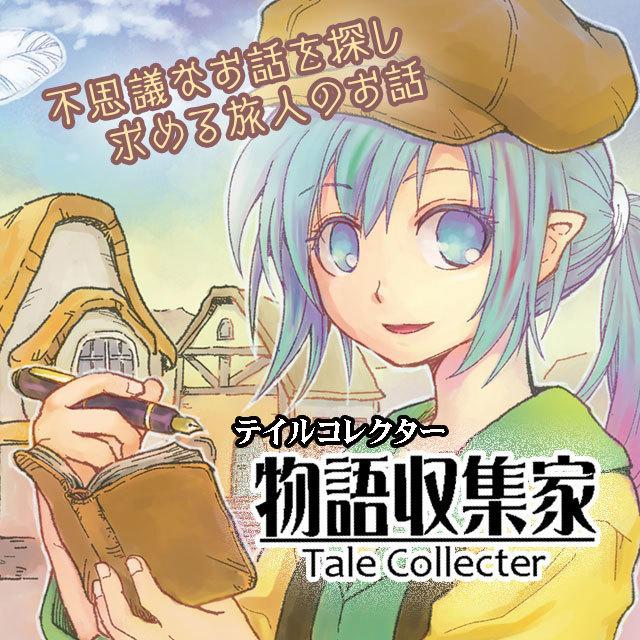 物語収集家-Tale Collecter-