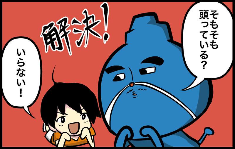 4コマ「カニちゃんとヒデくん」