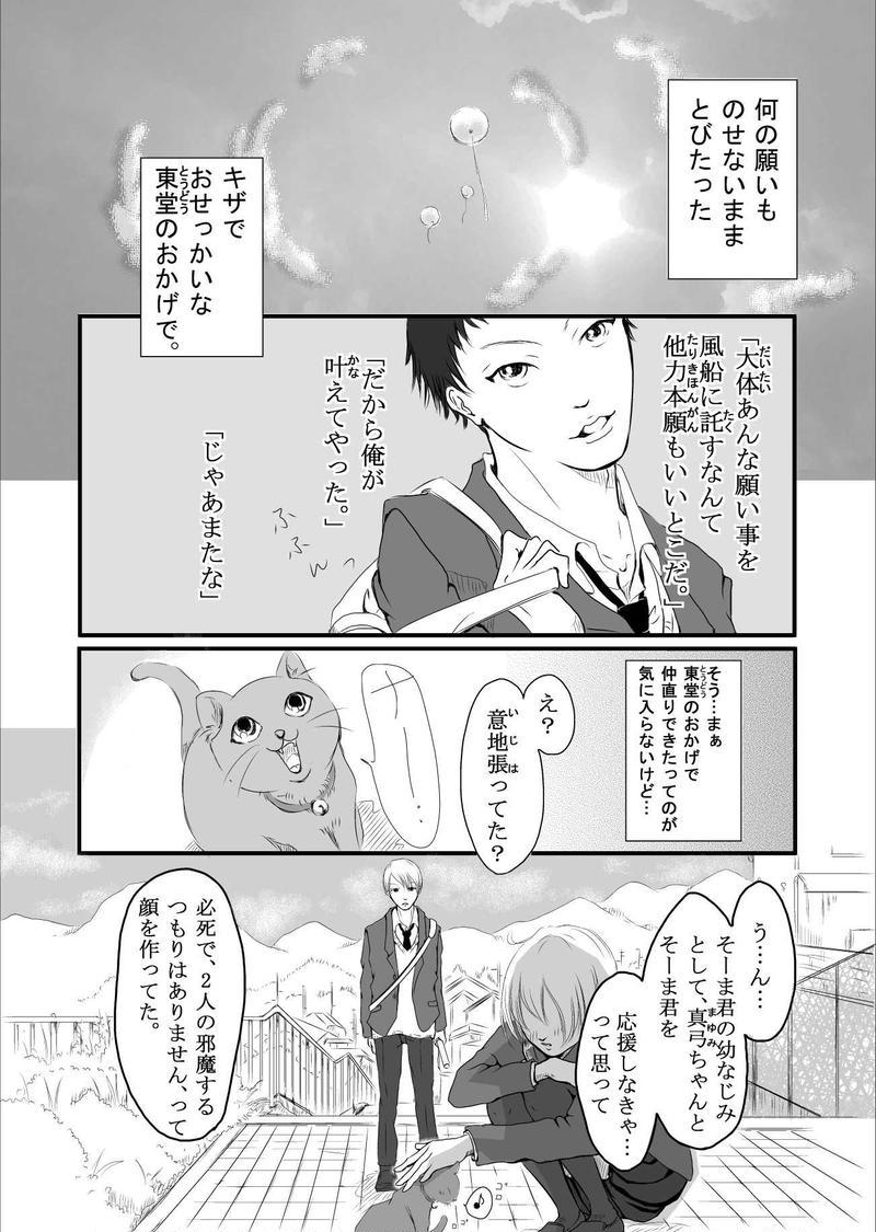 空風船~からふうせん~終話