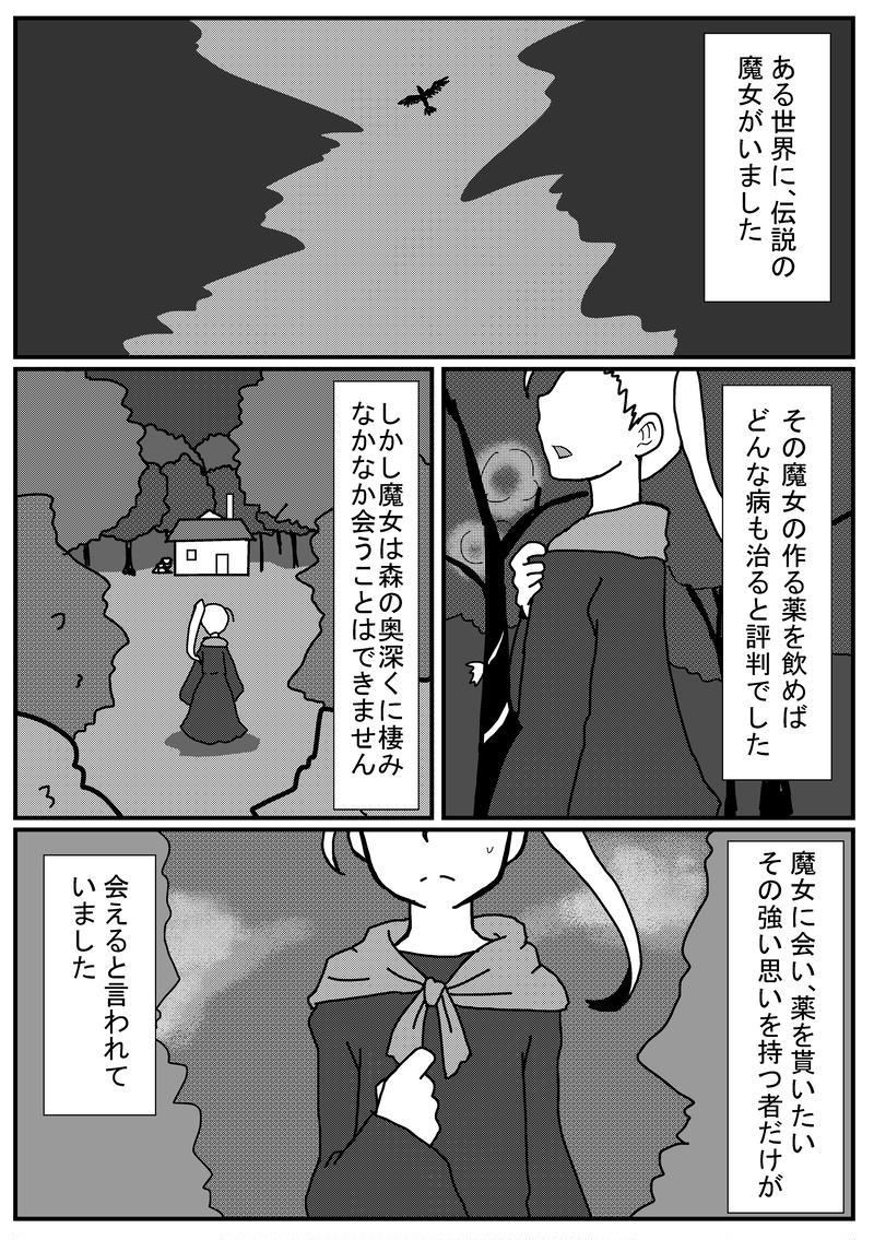 第1話「魔女の弟子入り」