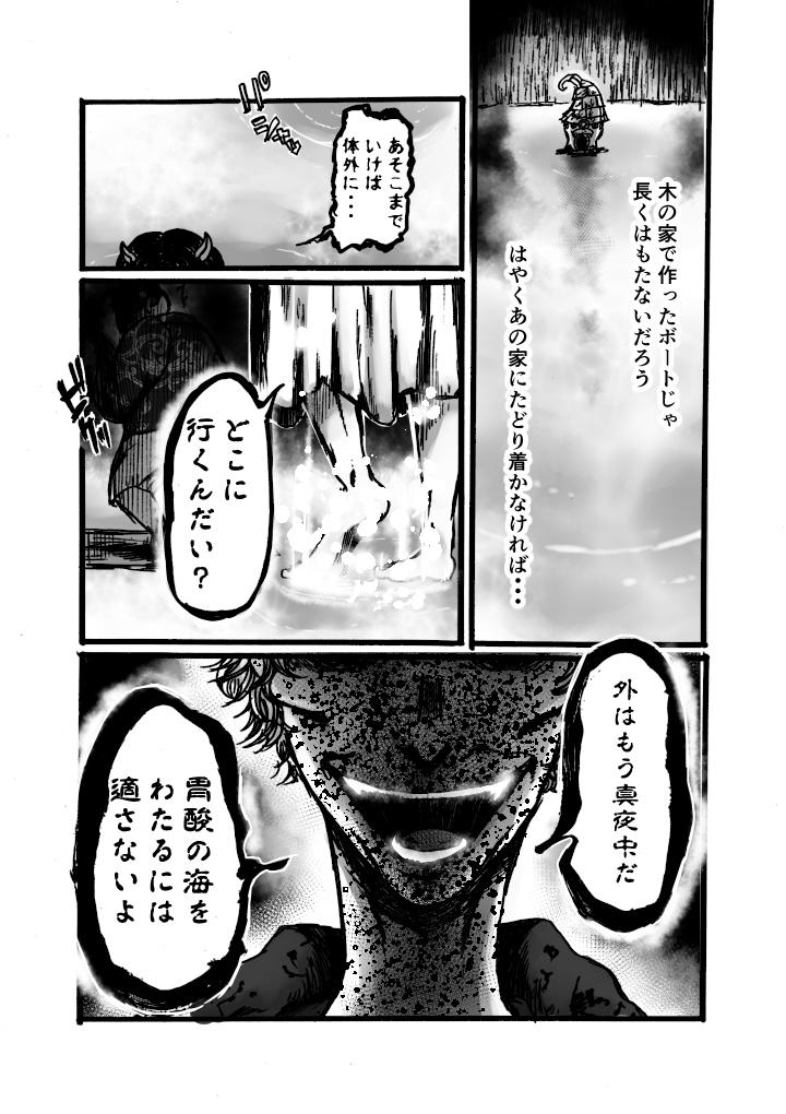 インウルフ(番外編)