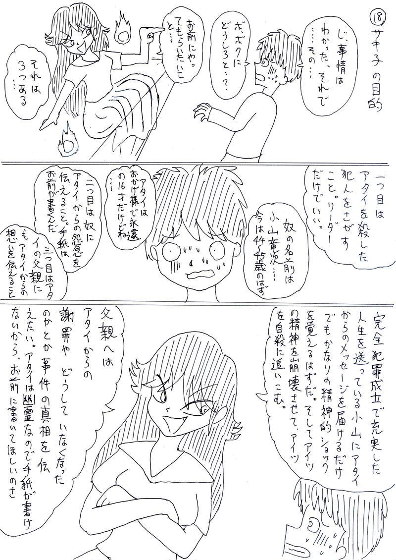 サキ子の目的