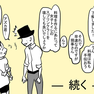 #29 『アウェイな屑IF』②