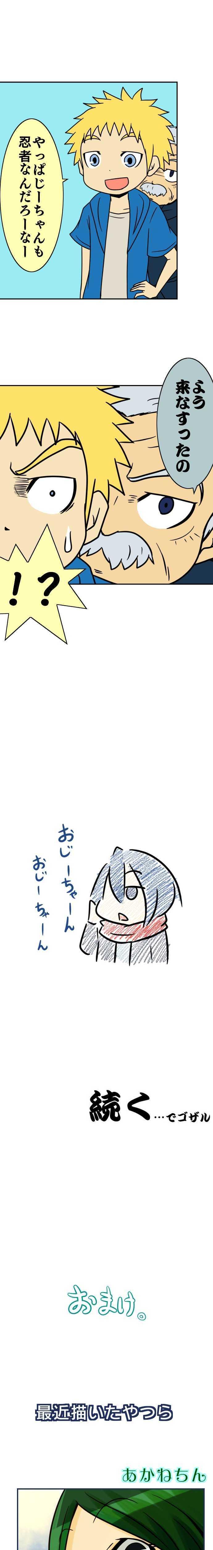 49術目:忍ぶ合宿(其の壱)