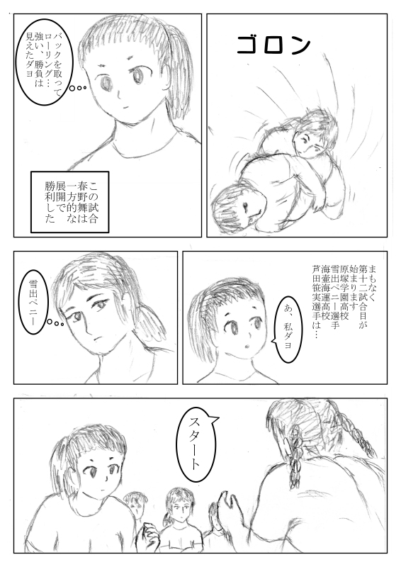 第19話 シューター春野舞①