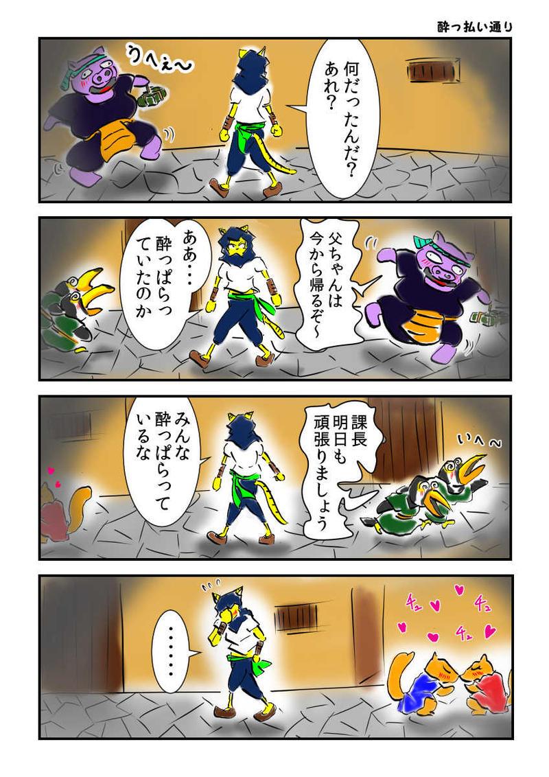 第2話 王女様と踊るコノネコ part1