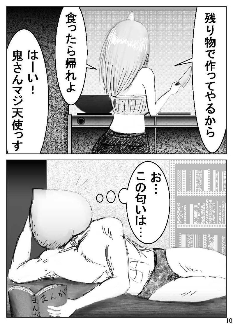 鬼さん桃さん