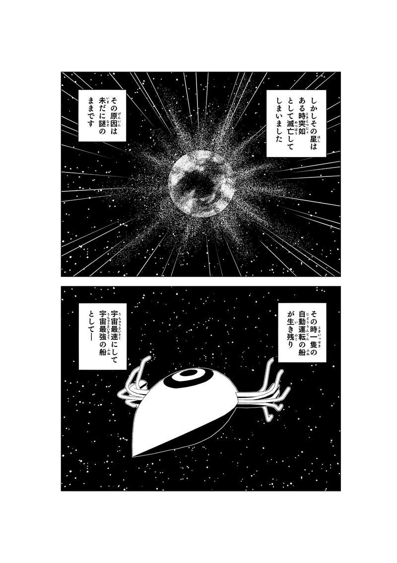 第十二話「幽霊船と伝説の船(前編)」
