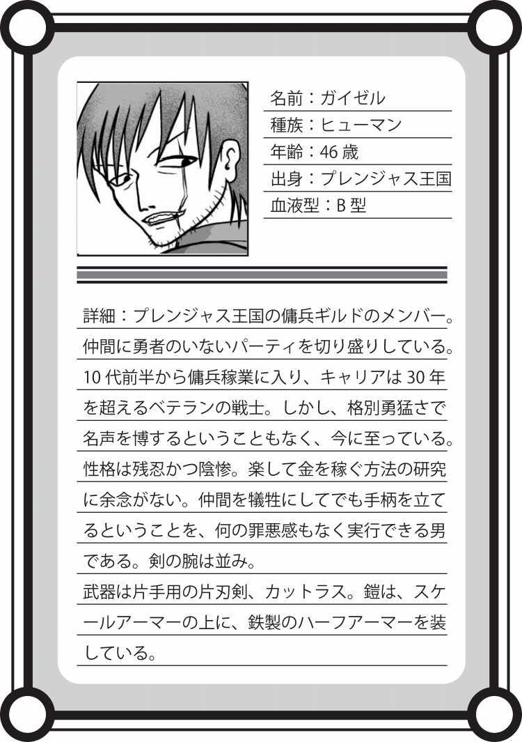 【キャラ紹介】ガイゼル